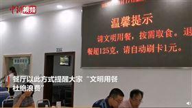 中國,湖南,食堂,剩菜,浪費,罰錢(圖/翻攝自中新視頻)