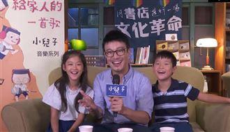 作家劉軒專訪:爸爸也能是孩子的朋友