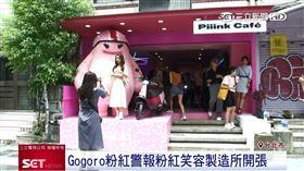 Gogoro快閃店出擊東區 療癒「粉紅笑容」主題超吸睛