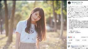 周庭 Agnes Chow Ting 圖/翻攝周庭臉書