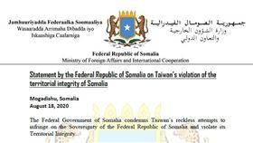 索馬利亞政府譴責台灣(圖/翻攝自索馬利亞外交部)