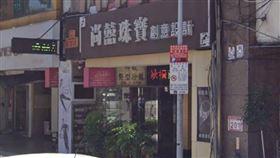 ▲尚囍珠寶負責人夫妻被控坑殺廠商6億,位在台北市南京東路上的店面已經人去樓空。(圖/翻攝自Google Map)