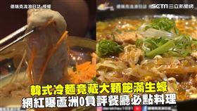 韓式冷麵竟藏大顆飽滿生蠔 網紅曝蘆洲0負評餐廳必點料理