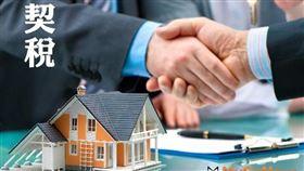 善用契稅申報書附聯,即可申請房屋稅及地價稅優惠稅率(圖/資料照)