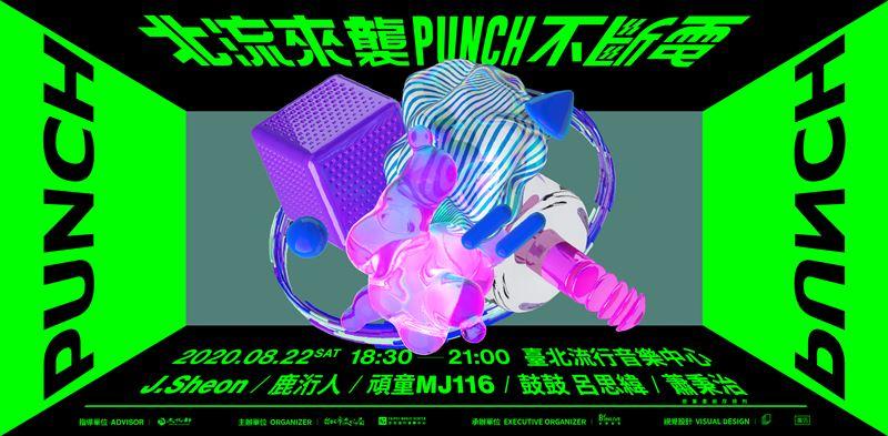 8/22北流來襲PUNCH不斷電