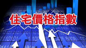 台南2020年Q1住宅價格指數漲最多 房價所得比六都最低(圖/資料照)