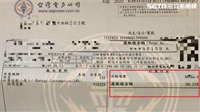 電費竟要近10萬/謝先生授權提供