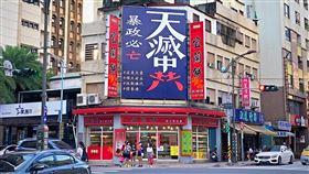 餅店,中共,廣告,看板,香港(翻攝自 臉書 宜蘭知識)