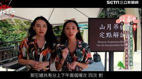 ▲ 山月吊橋定點解說(圖/社群中心提供)
