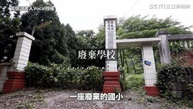 ▲Vocal環島途中意外發現一所廢棄小學。(圖/電競說書人Vocal授權)