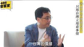 486先生近日也訪問台灣基進立委陳柏惟(圖/486團購提供)