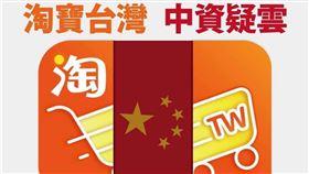 時代力量黨團呼籲廢止淘寶台灣在台登記。(圖/翻攝自時代力量黨團臉書)