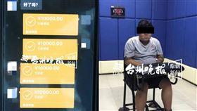 玩遊戲遭恐嚇「要告訴你媽」 14歲男怕被罵狂掏60萬(圖/翻攝自台州晚報)