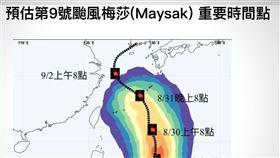 賈新興說梅莎颱風(圖/翻攝自賈新興臉書)