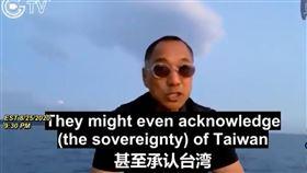 流亡海外的中國富豪郭文貴,聲稱和美國民主黨大佬通電話,如贏得總統選舉,會否定一中政策、承認台灣。(圖/翻攝自推特)