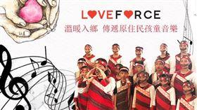 LOVEFORCE溫暖入鄉 傳遞原住民孩童音樂