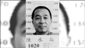 陳水扁獄照首曝光 獄中代號「1020」(圖/翻攝自陳水扁新勇哥物語臉書)