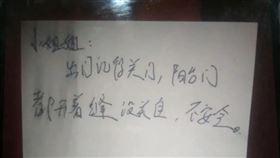 ▲中國大陸杭州一名包姓OL回到家,看到落地門上貼著一張紙條「小姐姐,出門記得關門」。(圖/翻攝自杭州日報微博)