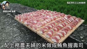 ▼▲做成上百貫的握壽司。(圖/務農夫婦 授權)