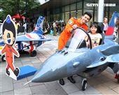 國防部舉辦的「九三香堤嘉年華─超級愛國軍Yes Sir」活動,小朋友穿著飛行服帥氣的坐上迷你戰機。(記者邱榮吉/攝影)