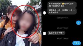 國一,少女,失聯,新竹/翻攝全國協尋專頁