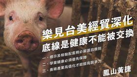 黃捷針對美豬議題提出3點要求。(圖/翻攝自黃捷臉書)