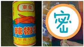 東泉辣椒醬,冰淇淋,冰棒,羅漢果(圖/翻攝自東泉辣椒醬臉書、PTT)