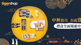 台虎宅配購9月推出多種禮盒商品。(圖/台灣虎航提供)