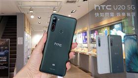 首款台灣製造5G手機 HTC U20 5G全面開賣
