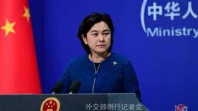 中國外交部發言人華春瑩8月30日主持例行記者會,翻攝自中國外交部網站