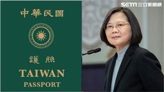新護照比原本更強…小英曝台灣人心聲