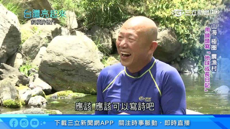 30年磨一劍 紀錄片金鐘導演柯金源