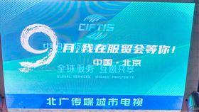中國服貿會登場  疫情下拚開放2020年中國國際服務貿易交易會4日在北京登場,試圖在疫情之下,彰顯推進對外開放的信心決心。圖為北京世貿天階螢幕播放服貿會廣告片。(中新社提供)中央社  109年9月4日
