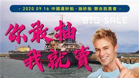 「你敢抽,我敢賣」!海巡逮盜採砂石中國船 底價1億法拍(圖/翻攝自海巡署長室臉書)