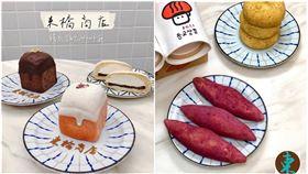 東橋商店,地瓜、馬鈴薯麵包,(圖/IG網友授權提供)