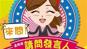 美國在台協會(AIT)發起最新一期「請問發言人」活動。(圖/翻攝AIT臉書)
