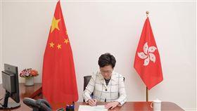 林鄭月娥簽署《中華人民共和國香港特別行政區維護國家安全法》,並於6月30日生效。(圖/翻攝自香港政府新聞網)