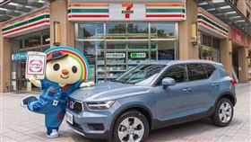 小七攜手VOLVO推出扣點抽獎活動,幸運兒可以把近160萬的名車開回家。(圖/業者提供)