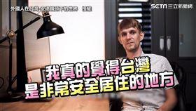 ▲本來只是遊客,一到台灣就長居7年的安德。(圖/外國人在台灣-安德鏡頭下的世界授權)