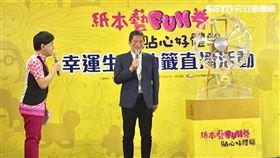 紙本藝FUN券 圖/記者簡若羽攝影