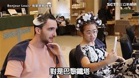 ▲路易與SOYA到台灣的髮廊體驗「坐洗」。(圖/小Bonjour Louis! 我是路易 授權)