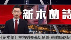 眼球中央電視台大酸劉亦菲,新木蘭詩。(圖/翻攝自YouTube)