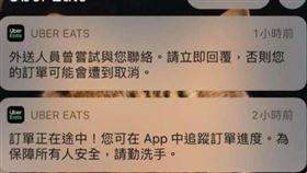 UberEats,外送,訂單,通知,凌晨(圖/翻攝自爆怨公社)