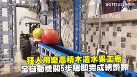 狂人用樂高積木造水果工廠 全自動機關5步驟即完成網讚翻