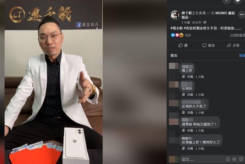 連千毅直播影片下架 網曝「這」原因