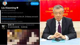 中國駐英大使點讚色情片 狡辯「駭客惡搞」!網友酸爆。組合圖/翻攝自推特