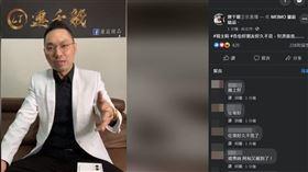 連千毅,直播,復出,台北,翻攝臉書