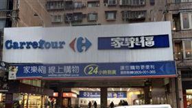家樂福南港店永久歇業。(圖/翻攝自Google map)