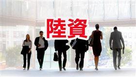 新增大陸地區人民申請在台灣地區取得不動產案件應檢附文件(圖/資料照)