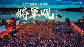 ▲2020臺南夏日音樂節-將軍吼空拍照。(圖/臺南市政府觀光旅遊局提供)